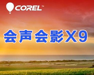会影X9中文简体安装包