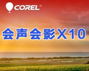 会影X10中文简体安装包