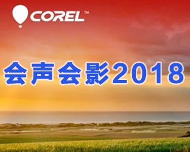 会影2018中文简体安装包