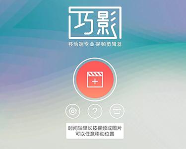 巧影 一款小巧好用的安卓视频编辑软件