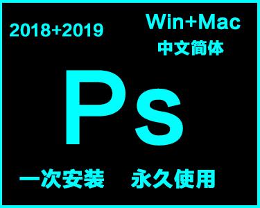 Ps中文简体安装包win+mac系统