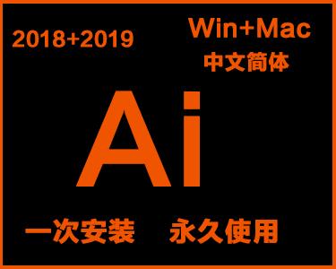 Ai中文简体安装包win+mac系统