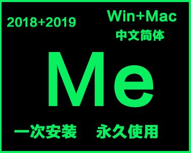 Me中文简体安装包win+mac系统