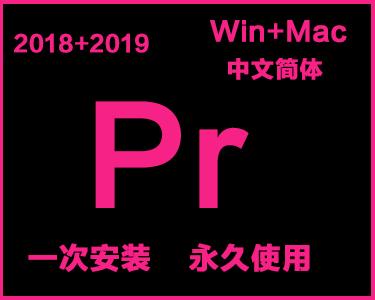 Pr中文简体安装包win+mac系统