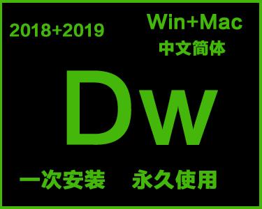 Dw中文简体安装包win系统