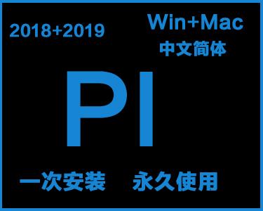 Pl中文简体安装包win+mac系统