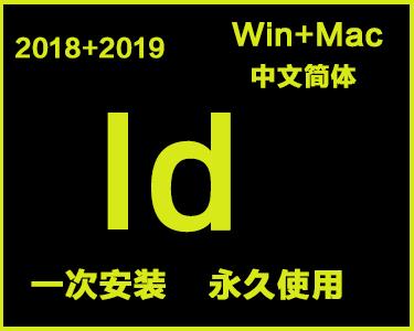 Id中文简体安装包win+mac系统