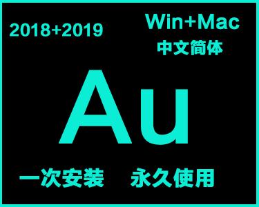 Au中文简体安装包win+mac