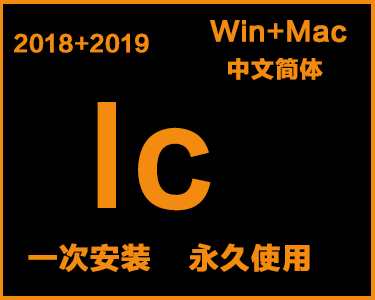 Ic中文简体安装包win+mac系统