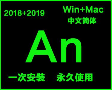 An中文简体安装包win系统