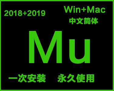 Mu中文简体安装包win系统