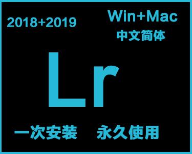 Lr中文简体安装包win+mac系统