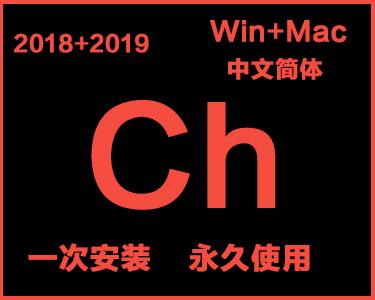 Ch中文简体安装包win+mac系统