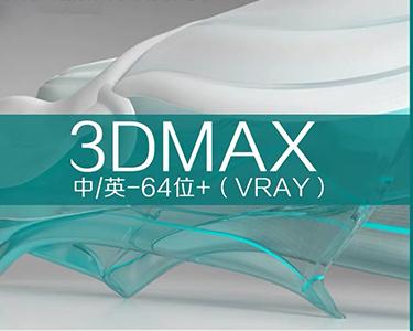 3Dmax建模软件中文安装包