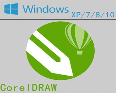 CDR软件Corel Draw中文安装包