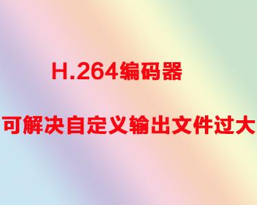 H.264解码器插件XVID32-64位汉化版