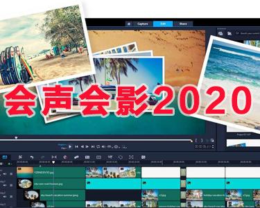 会影2020中文简体安装包